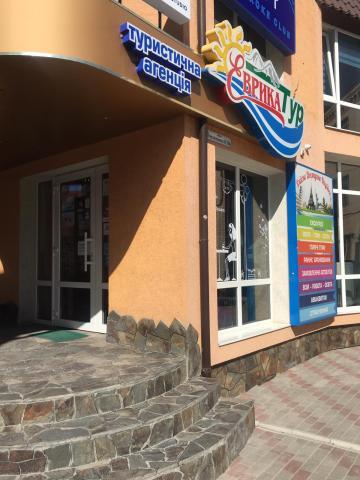"""офіс туристичної агенції """"Еврика Тур"""""""