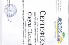 """Сертифікат від ТО """" Аккорд Тур"""""""
